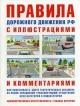 Правила  дорожного движения РФ с иллюстрациями и комментариями